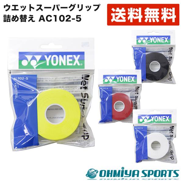 グリップテープ 詰め替え用 5本入り ヨネックス YONEX 卸直営 ウエットスーパー テニス 商品 イエロー ワインレッド AC102-5 ホワイト バドミントン ブラック ソフトテニス