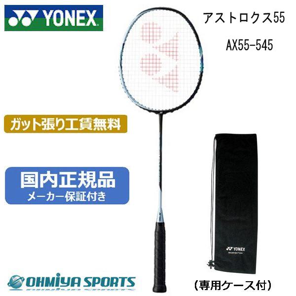ヨネックス YONEX アストロクス55 バドミントンラケット AX55-545 (ライトシルバー)