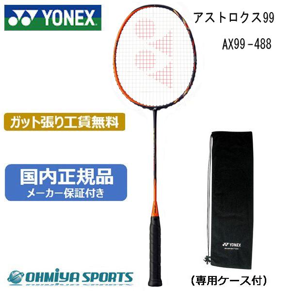 ヨネックス YONEX アストロクス99 NEW バドミントンラケット AX99-488 (サンシャインオレンジ)