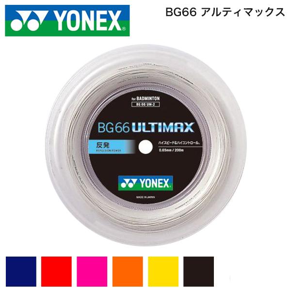 ヨネックス YONEX BG66アルティマックス バドミントンガット BG66UM-2  0.65mm細ゲージ、200m巻ガット!ロールガット