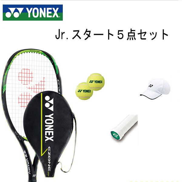 ヨネックス テニス 初心者セット Jrスタート5点セット26G ジュニアスタートセット ラケット テープ ボール キャップ ラケットケース の5点セット 新入部員 入学 入部 テニス部 EZONE26SET
