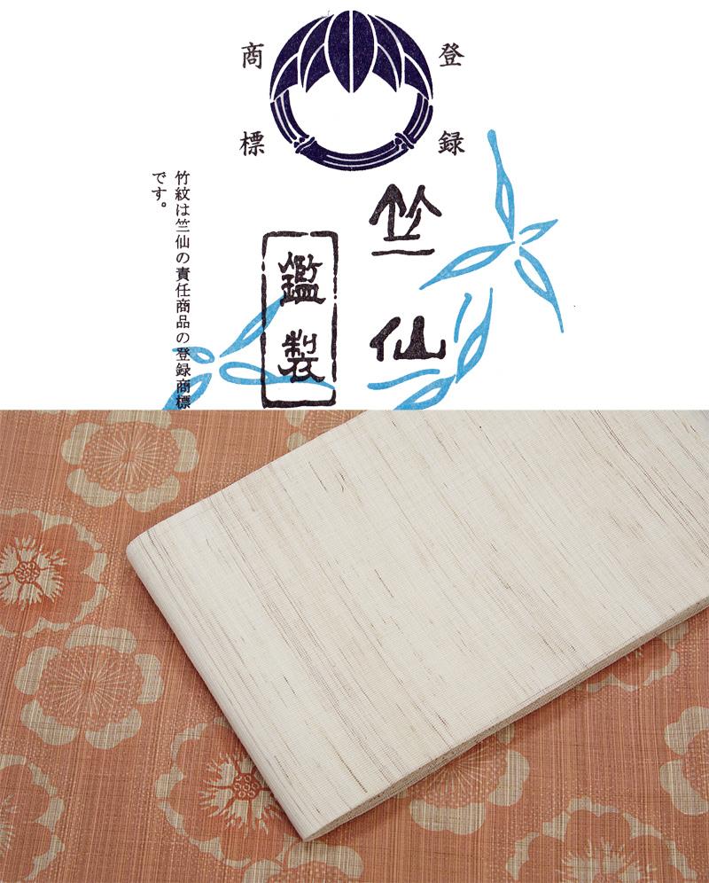 竺仙謹製 本麻 半巾帯生成り無地 ちくせん 浴衣帯 【送料無料】