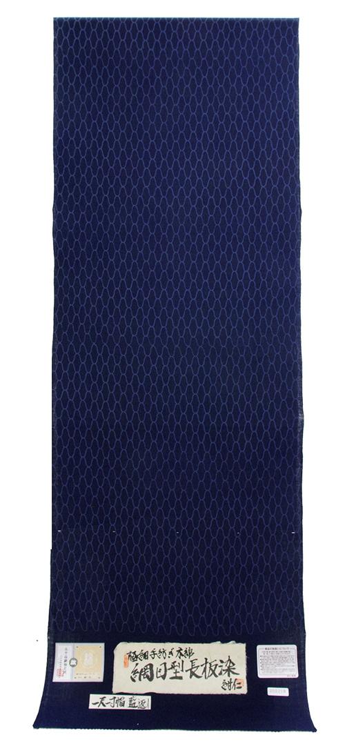 網目型 長板染綿着尺 極細手紡ぎ木綿藍返し 1尺1寸巾紺仁謹製【送料無料】きもの近江屋 藍 反物 綿の着物