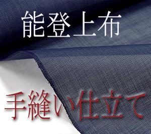 能登上布 麻単衣仕立て国内手縫い仕立て【送料無料!】