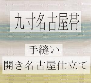 九寸名古屋帯手縫い開き名古屋仕立て裏地代金込み【送料無料!】