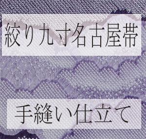 絞り九寸名古屋帯手縫いお仕立て注文