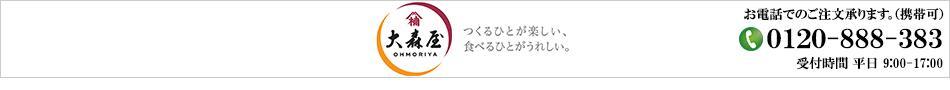 海苔の大森屋 楽天市場店:昭和2年創業 海苔メーカーでふりかけ・スープなどを製造販売しています