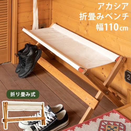 折りたたみロングベンチ チェア 椅子 アカシア 持ち運び可 キャンプ椅子 アウトドア 玄関 椅子 来客用 家具 インテリア 椅子 沖縄離島発送不可 時間指定不可