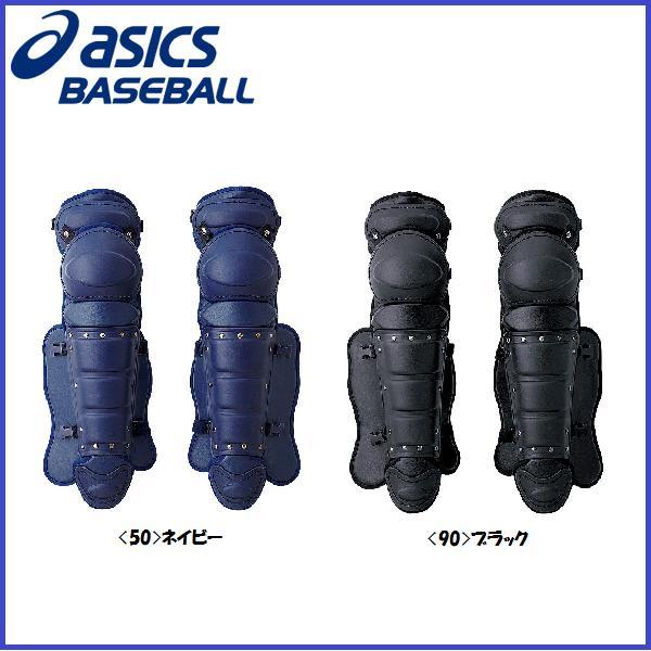 【野球 アシックス 硬式用レガース】アシックス 硬式用レガーズ(ダブルカップ)(BPL230) ■ネイビー ■ブラック ■収納袋付き