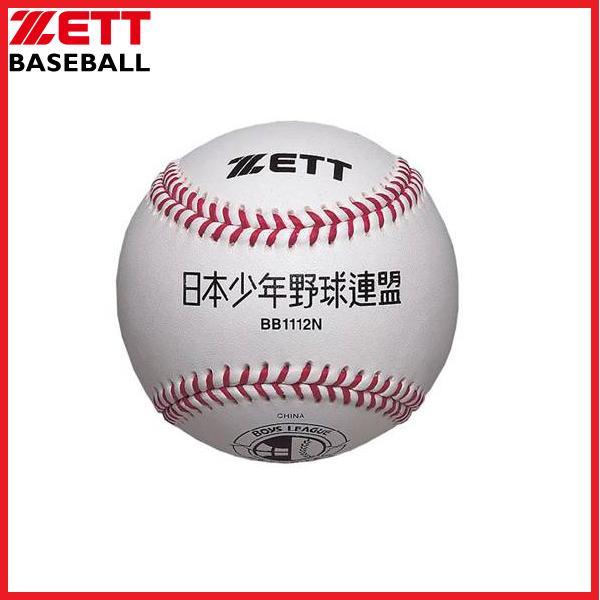 送料無料【野球 ゼット ボーイズリーグ試合球】ゼット 硬式 ボーイズリーグ試合球(1ダース)(BB1112N)
