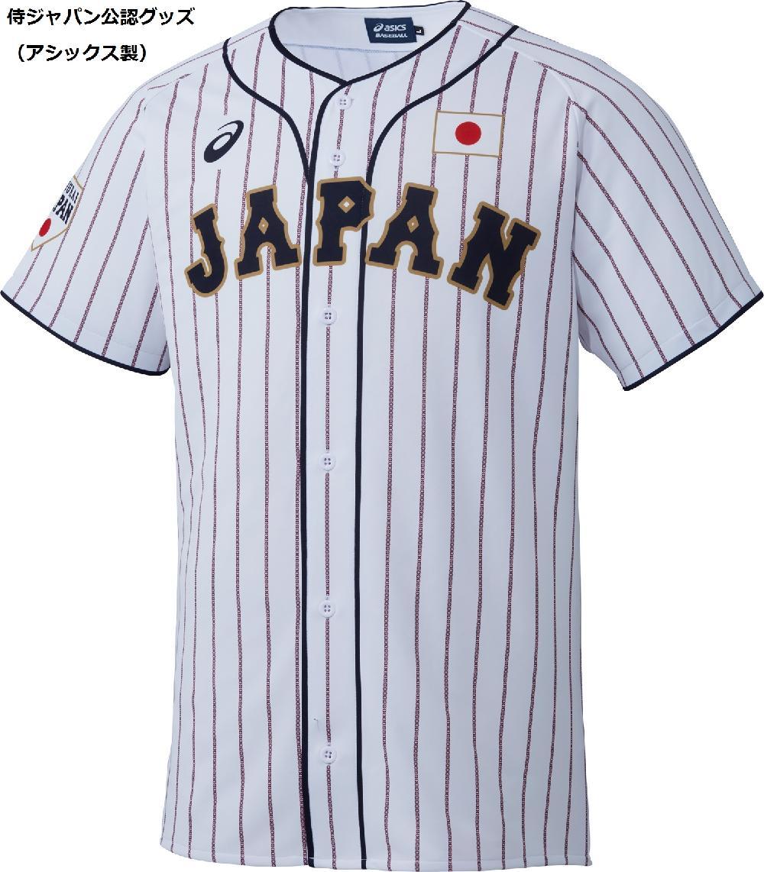 『野球 侍ジャパン 公認グッズ』アシックス レプリカユニフォーム(H) サムライホワイト(BAK713) ■ホーム