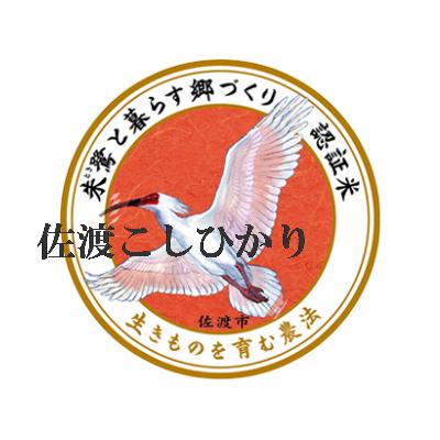 お米20kg新潟コシヒカリ(玄米)(白米)送料無30年産朱鷺と暮らす郷米新潟県佐渡こしひかり玄米から精米選択可能