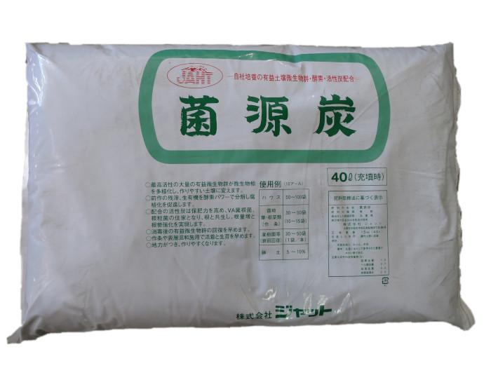 【送料無料】菌源炭 40ℓ