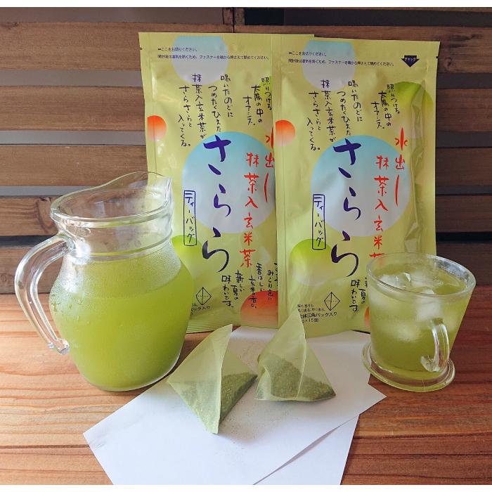 夏 爽快 水出し抹茶入り玄米茶 水出し緑茶 ティーバッグ 水出し 抹茶入り玄米茶 ティーバッグ 5g×15個入り2袋 水出し緑茶 抹茶 抹茶入り