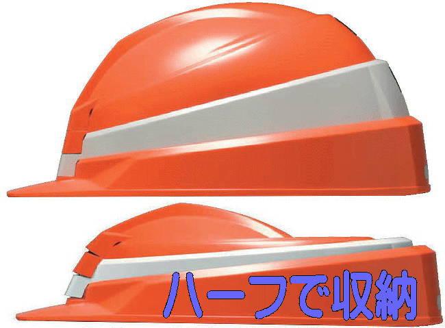 供DIC防灾使用的安全帽IZANO