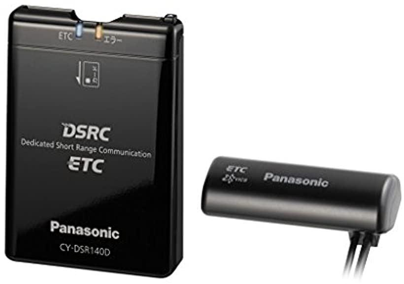 パナソニック Panasonic  光ビーコン統合アンテナ ETC2.0 DSRC車載器 ナビ連動型[CY-DSR140D]
