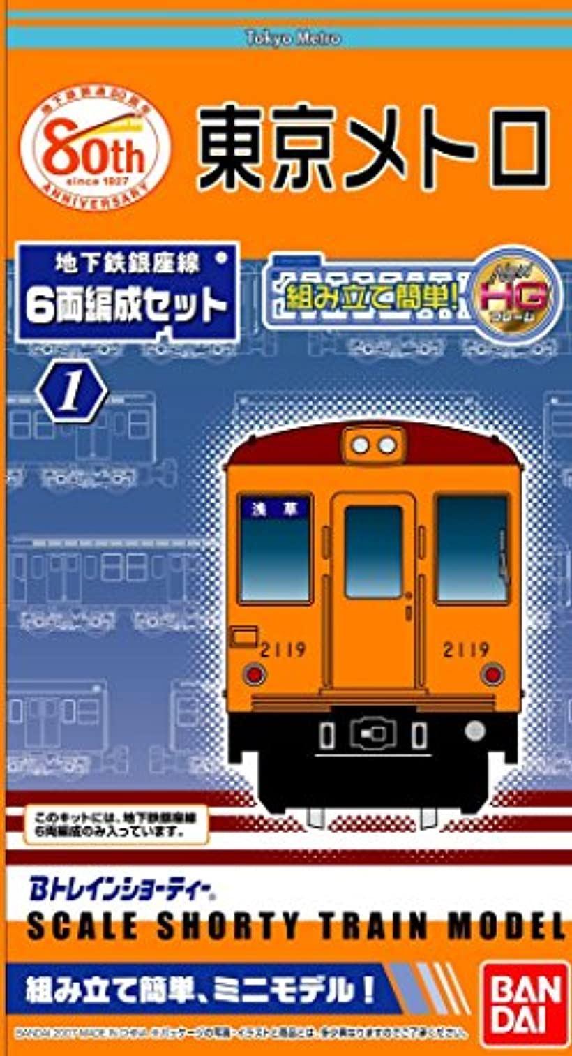 Bトレインショーティー 地下鉄銀座線 6両セット プラモデル [170120] [バンダイ(BANDAI)]