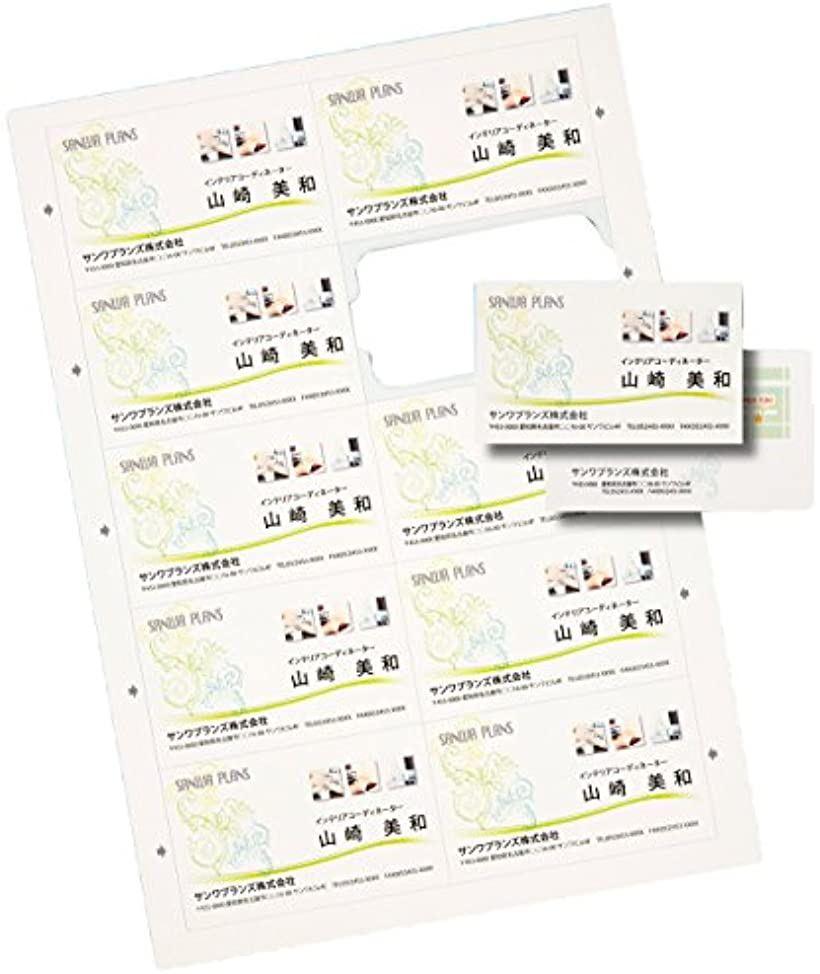 サンワサプライ 4年保証 お洒落 まわりがきれいな名刺カード A4 アイボリー