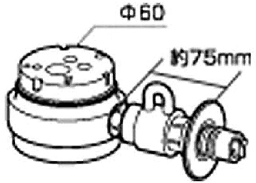 食器洗い乾燥機用分岐栓 CB-SSH8