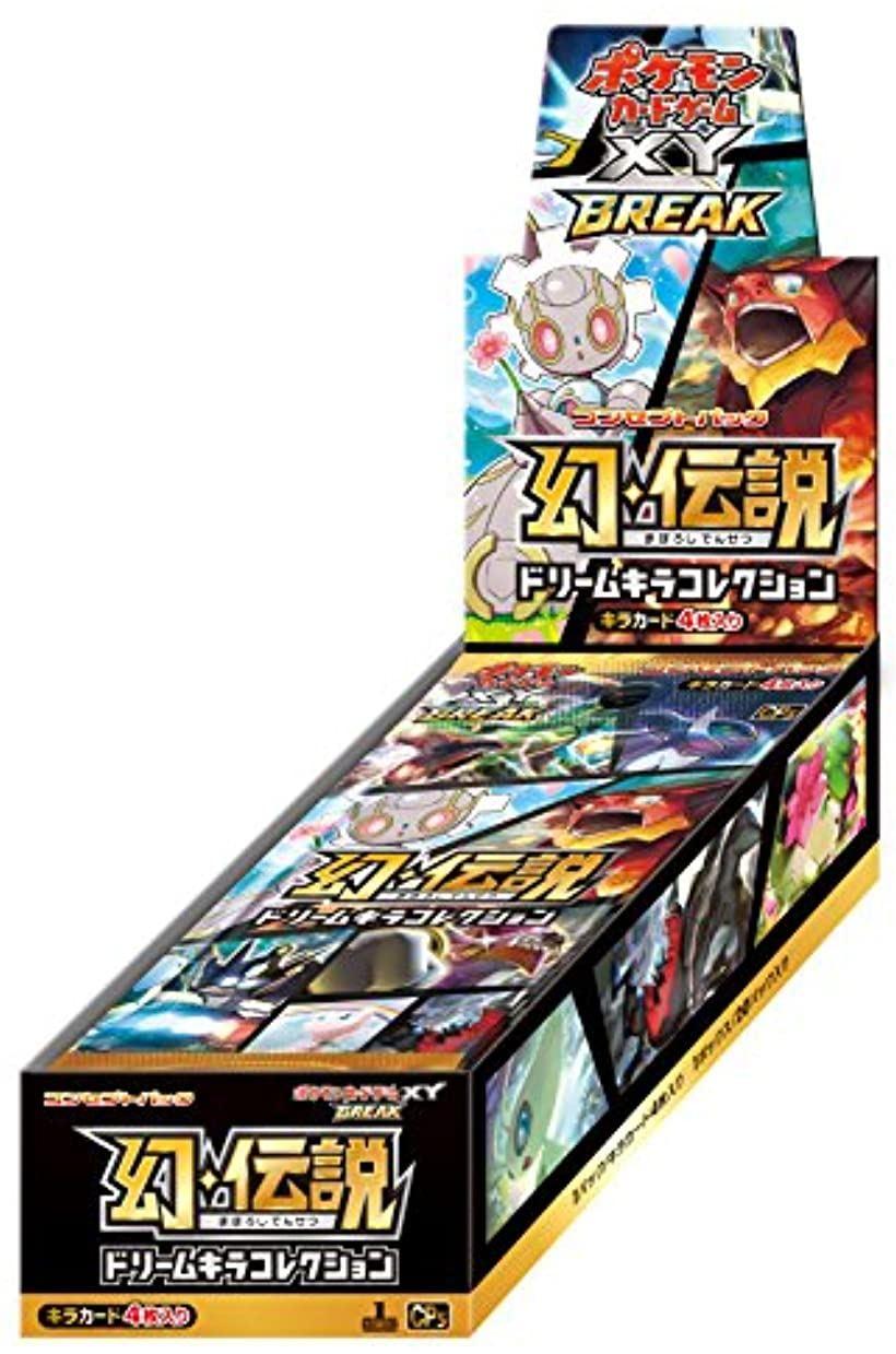 カードゲームXY BREAK コンセプトパック 幻・伝説 ドリームキラコレクション BOXbY76vfgy
