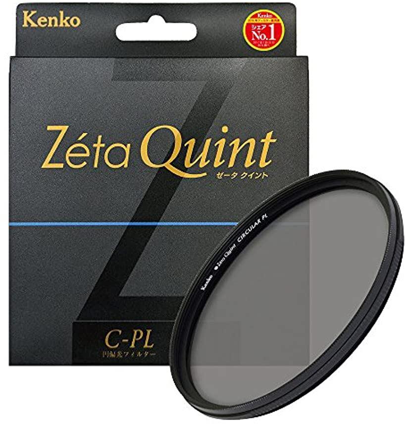 Kenko PLフィルター Zeta Quint サーキュラーPL コントラスト上昇・反射除去用[219423](49mm)