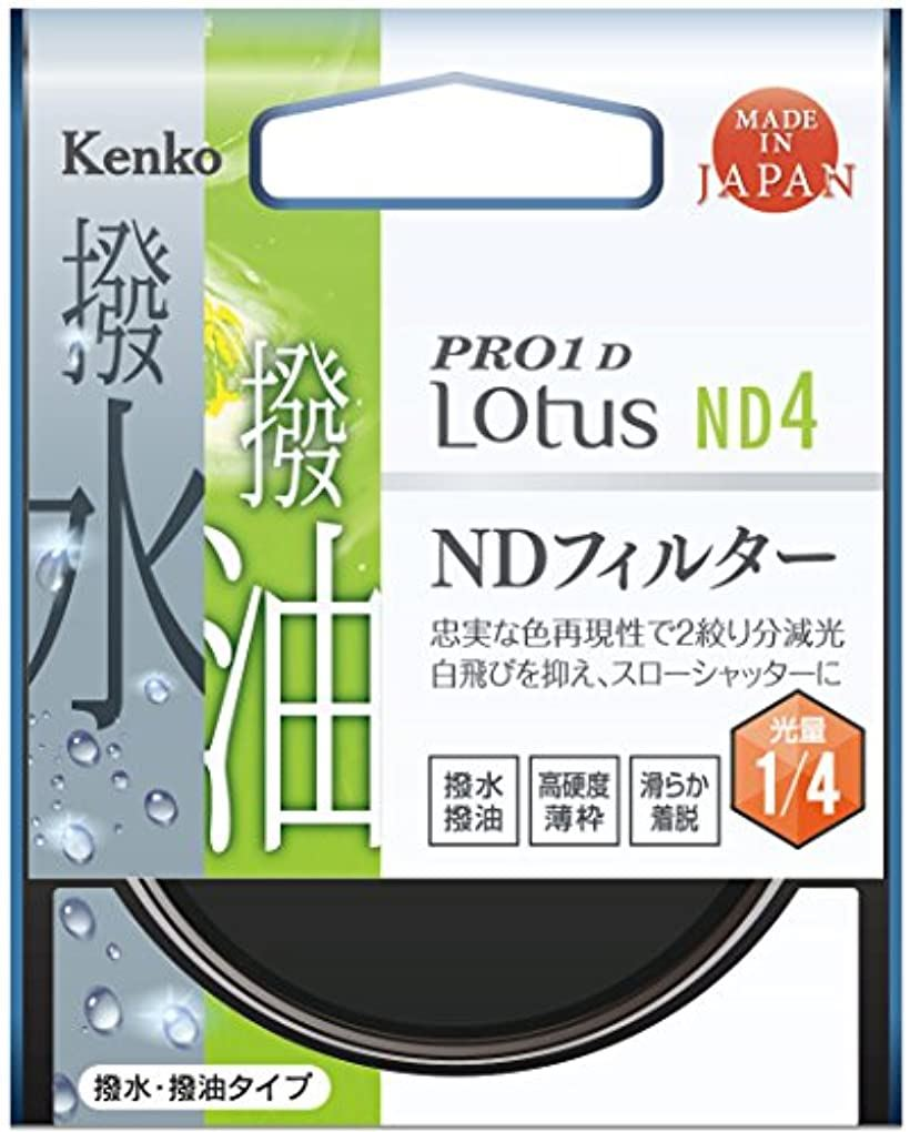 Kenko NDフィルター PRO1D Lotus ND4 光量調節用 撥水・撥油コーティング 絞り2段分減光 722824(82mm)