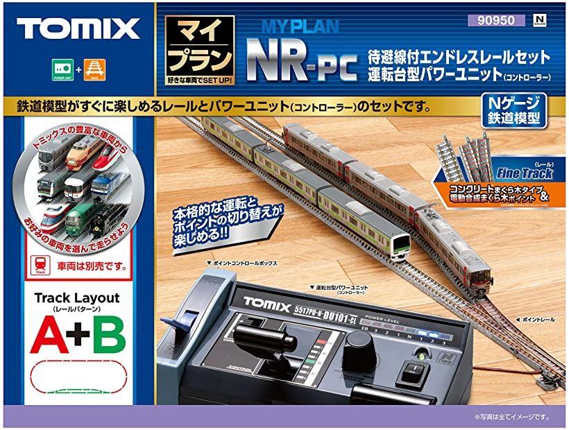 トミーテック TOMYTEC  TOMIX Nゲージ マイプラン NR-PC F レールパターンA+B 90950 鉄道模型 レールセット
