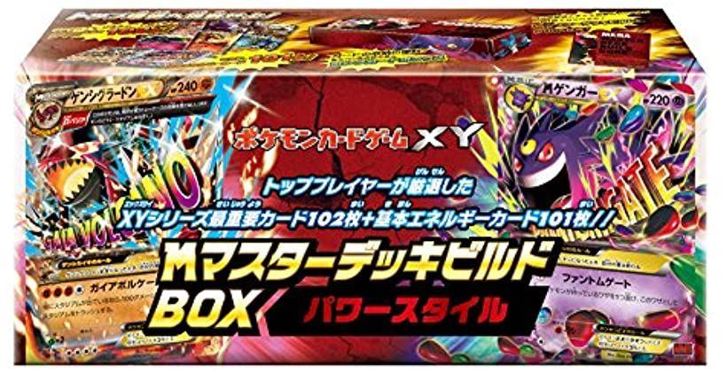 カードゲームXY M メガマスターデッキビルドBOX パワースタイル 78105213