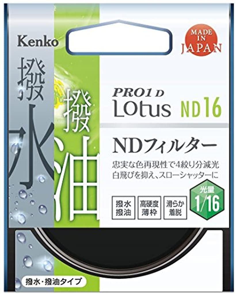 Kenko NDフィルター PRO1D Lotus ND16 光量調節用 撥水・撥油コーティング 絞り4段分減光[922828](82mm)