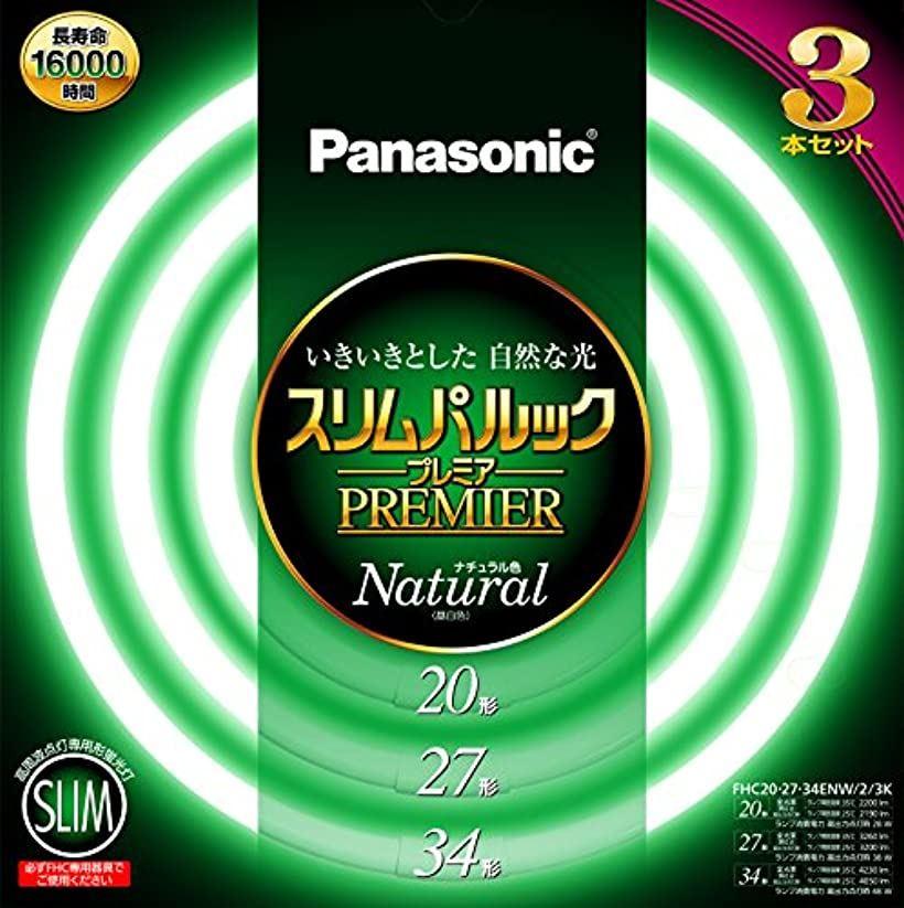 パナソニック Panasonic  スリムパルックプレミア 20形+27形+34形 3本セット(ナチュラル色)