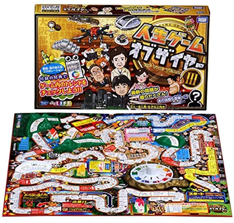 人生ゲーム オブザイヤーIII 151109