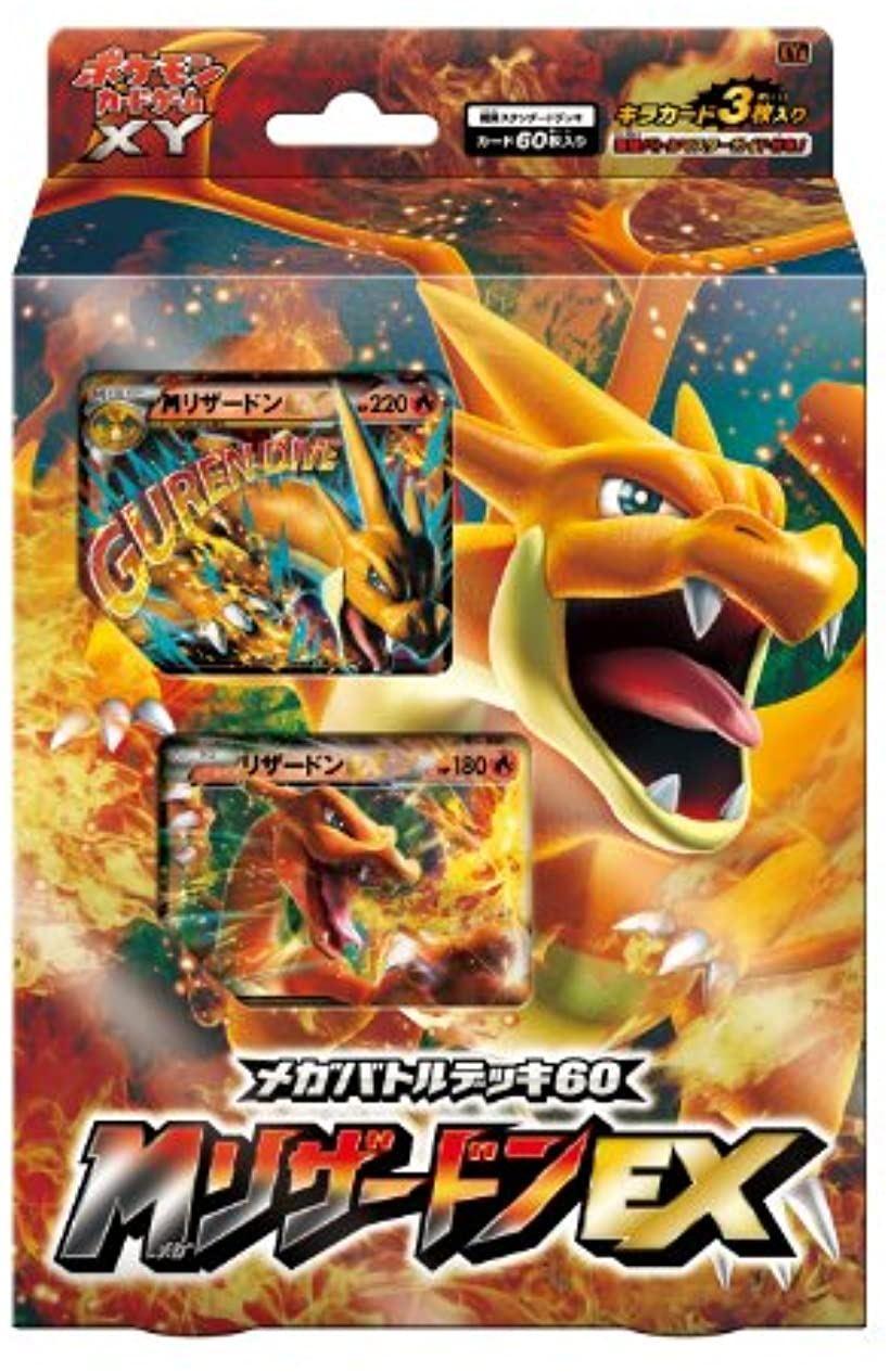 ポケモンカードゲームXY メガバトルデッキ60 メガリザードンEX [78105177] [ポケモン(Pokemon)]