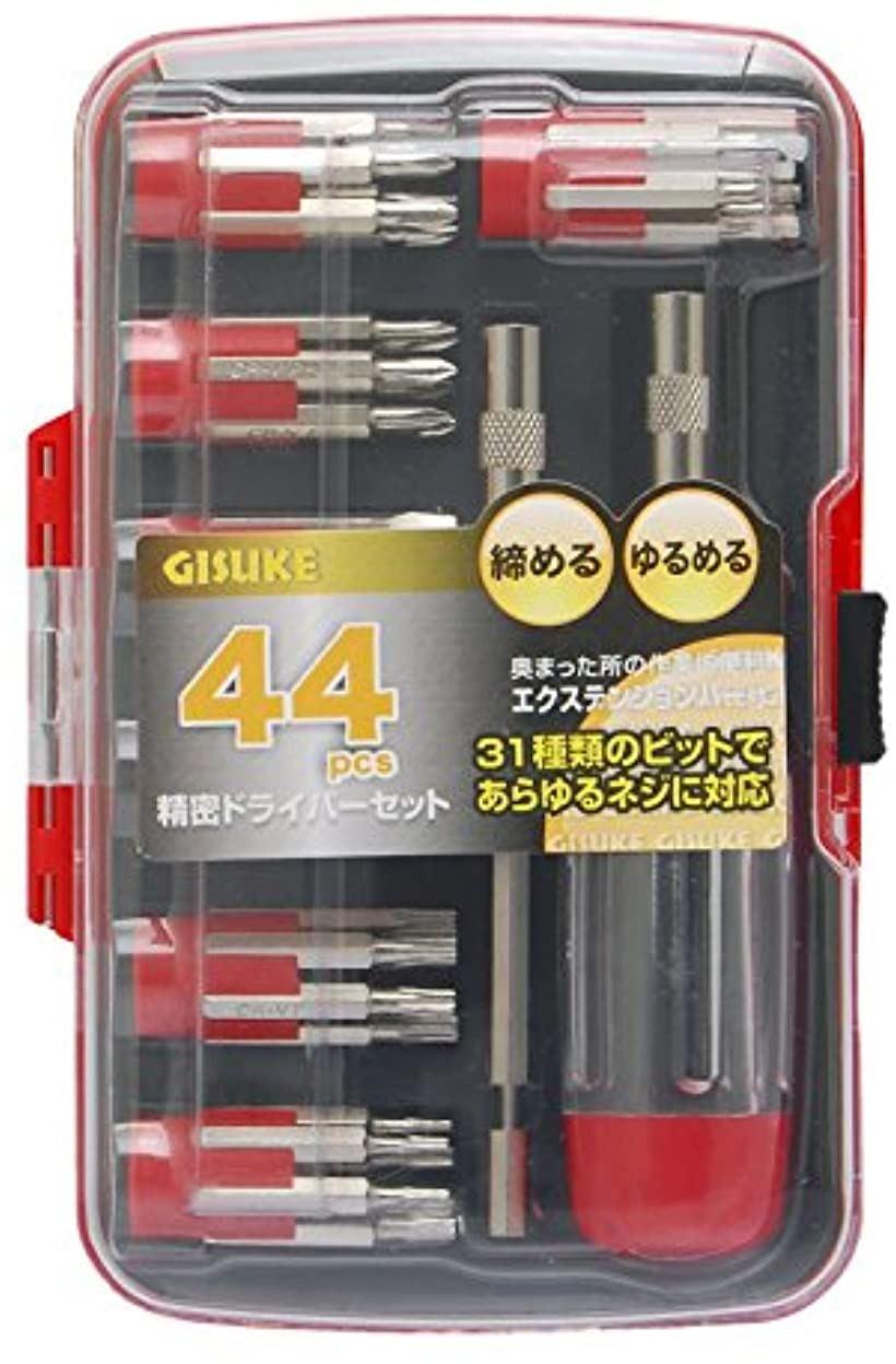 高儀 35%OFF タカギ GISUKE 激安卸販売新品 精密ドライバーセット 44pcs