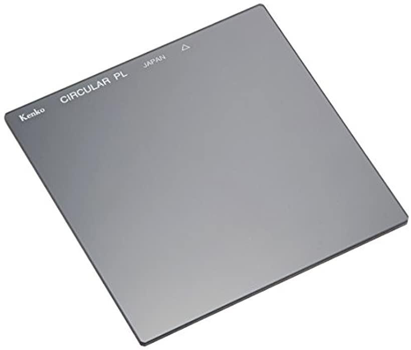Kenko 角型ガラスPLフィルター サーキュラーPL 76X76mm コントラスト上昇・反射除去用 319178[319917]