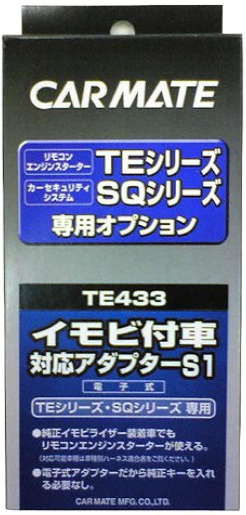 エンジンスターター用オプション アダプター S1 イモビ付車対応[TE433]