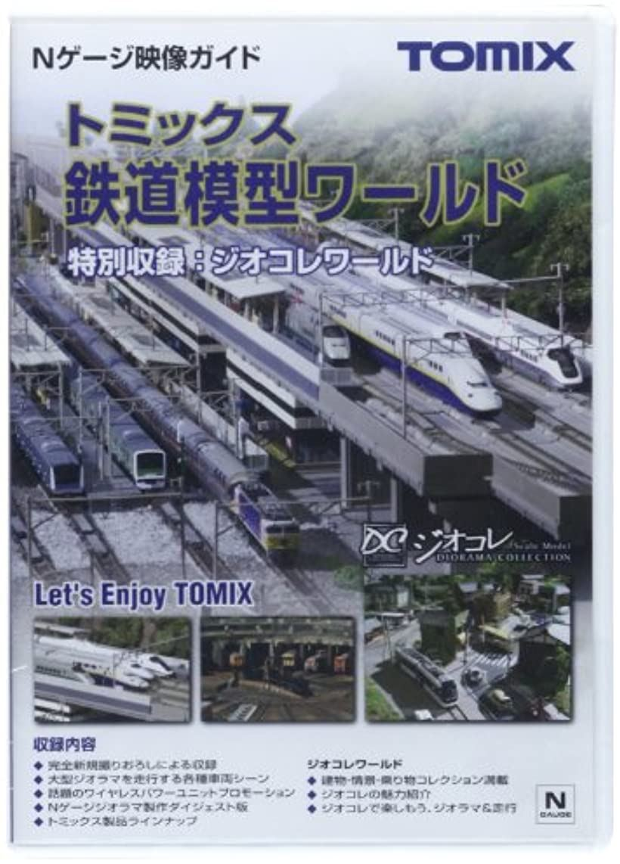 TOMIX Nゲージ トミックス鉄道模型ワールドDVD 鉄道模型用品 7404
