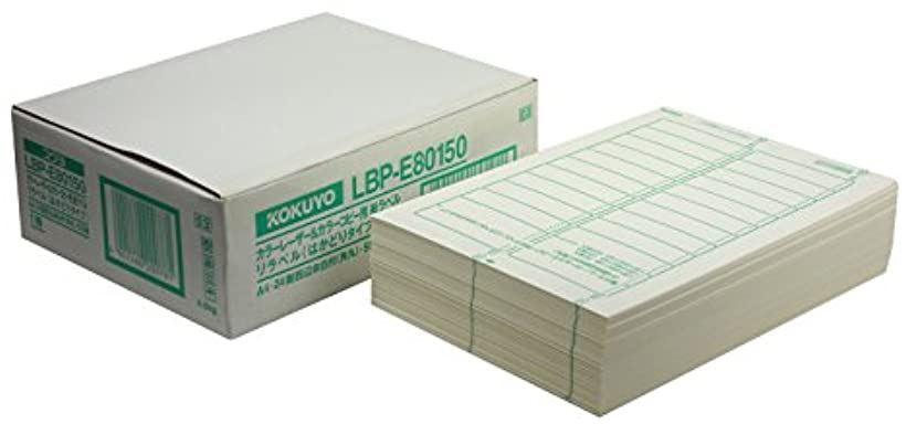 コクヨ KOKUYO カラーレーザー カラーコピー ラベル リラベル 24面四辺余白付 はかどりタイプ 直営ストア LBP-E80150 A4 ついに入荷 角丸