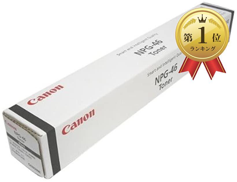 キャノン CANON NPG-46 ブラック 純正トナー iR-ADV C5035/C5035F/C5030/C5030F/C5240/C5240F/C5235/C5235F(A3)