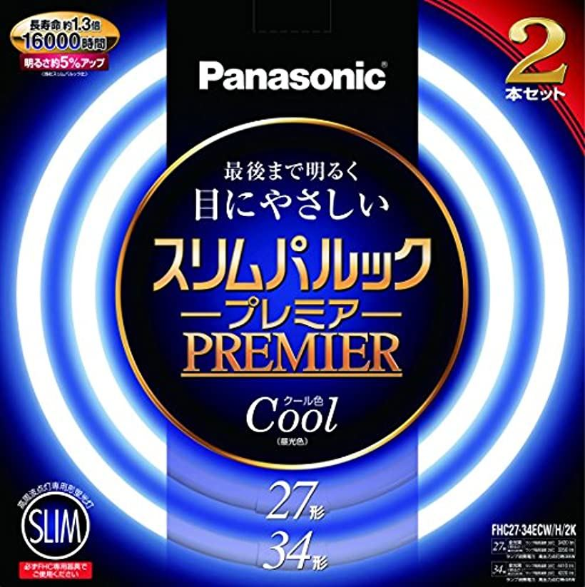 スリムパルックプレミア 蛍光灯 27+34形 丸形 クール色 2本セット[FHC2734ECWH2K](ホワイト)