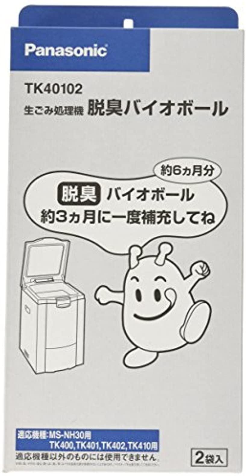 パナソニック Panasonic 生ごみ処理機消耗品 別売品補充用脱臭バイオボール 無料 好評受付中 TK40102