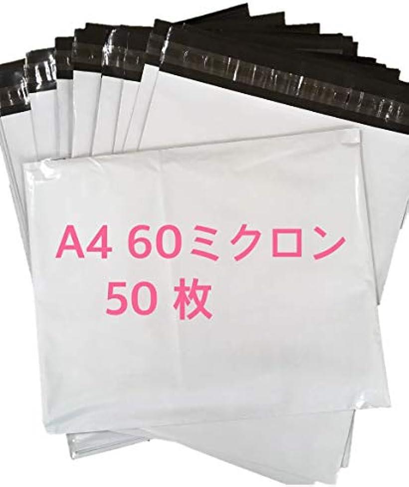 Sweet セール品 Baku 今季も再入荷 業務用-防水-破れにくい 宅配ビニール袋-配送袋 A4白50枚 A4-50枚 テープ付き