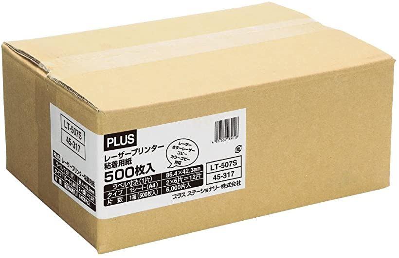 ラベル レーザーラベル A4 12面 LT-507S[45-317](500枚)
