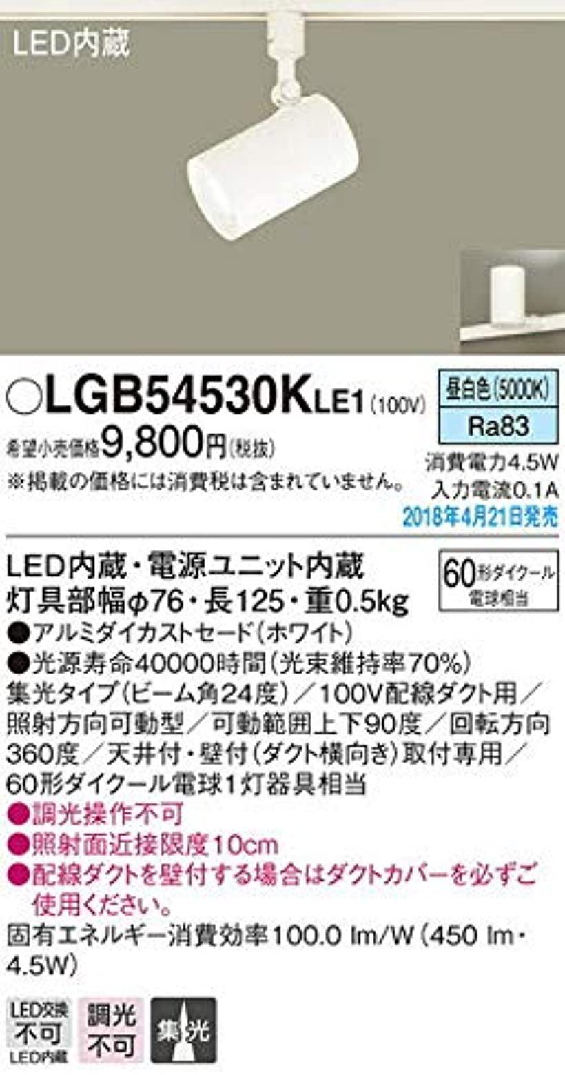 スポットライト LGB54530KLE1 調光不可 昼白色 ホワイト