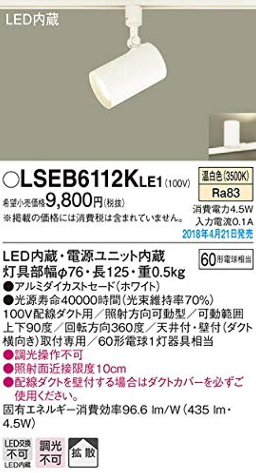 スポットライト LSEB6112KLE1 60形相当 温白色 ホワイト
