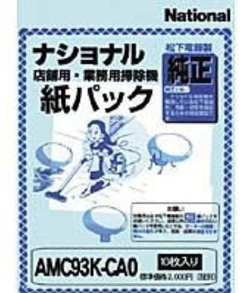 業務用掃除機 交換紙パック AMC93K-CA0 00038898 まとめ買い3個セット