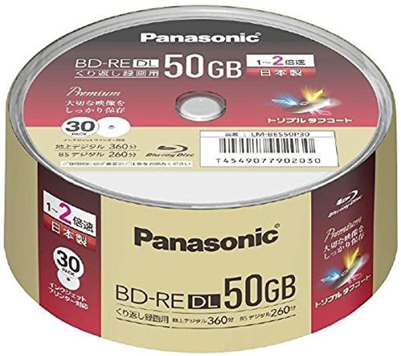 録画用ブルーレイD50GB 書換型スピンドル30枚