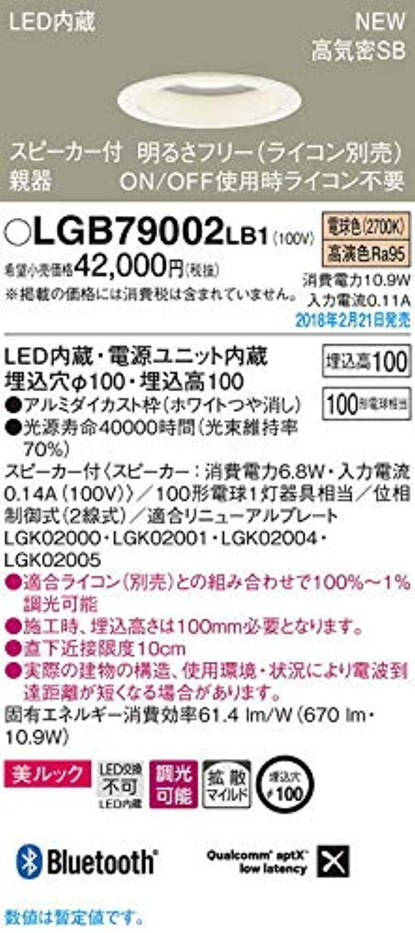 スピーカー付ダウンライト LGB79002LB1