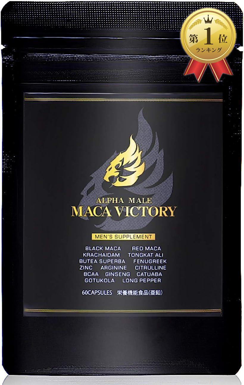 売り出し ALPHA MALE アルファメイル MACA ギフト プレゼント ご褒美 VICTORY 厳選16種 薬剤師監修の栄養機能食品 クラチャイダム 黒マカx赤マカ 亜鉛