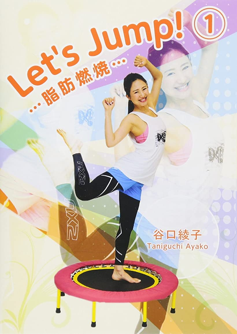 Let's 驚きの価格が実現 激安超特価 Jump.1 脂肪 燃焼 DVD MDM IP-031