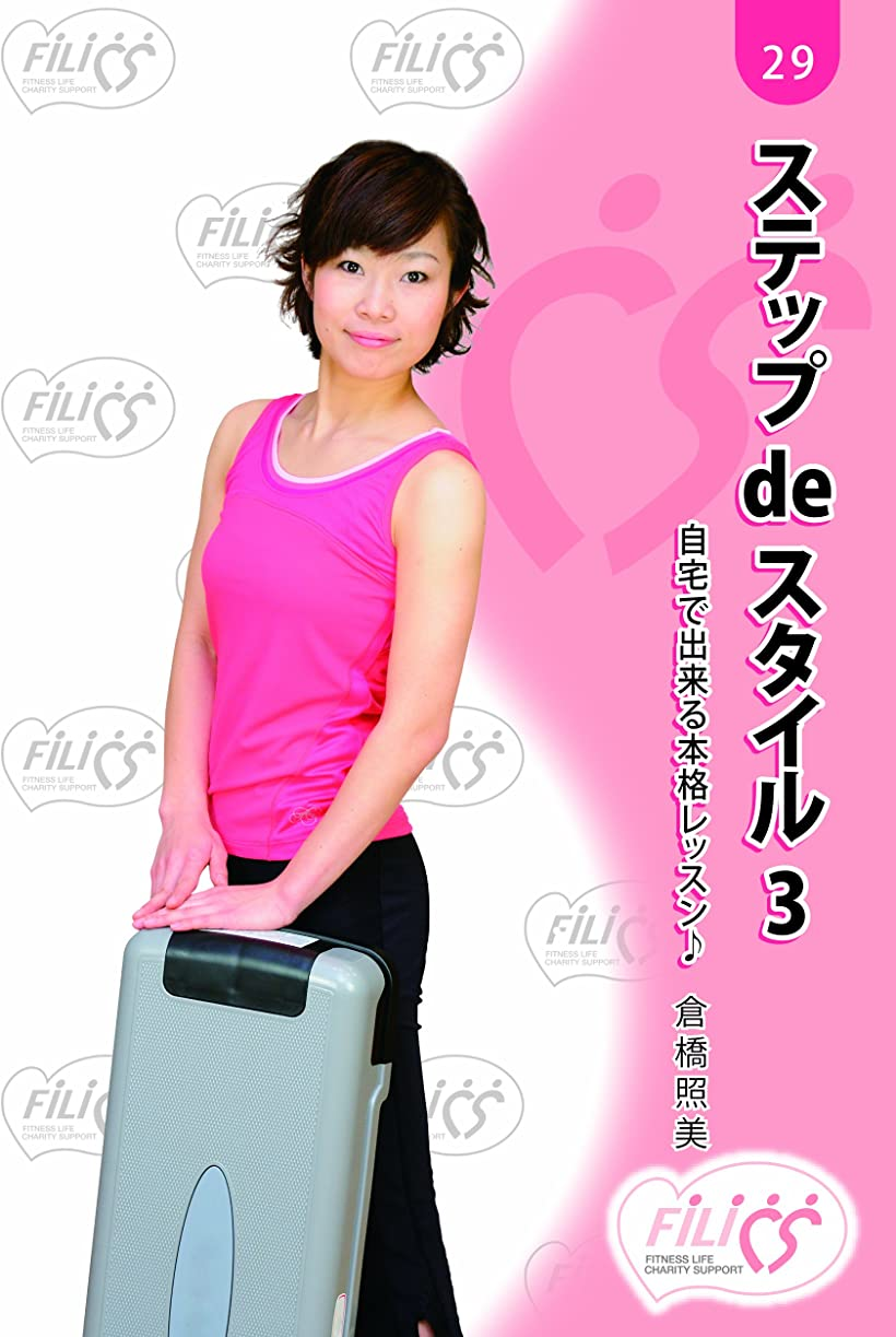 ステップDEスタイル3 自宅で出来る本格レッスン 初心者用 DVD 在庫あり MDM FIL029 激安通販